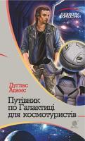 Адамс Дуґлас Путівник по Галактиці для космотуристів : роман 978-966-10-4653-4