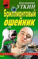 Уткин Константин Александрович Бриллиантовый ошейник 978-5-699-22300-8
