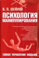 Шейнов Виктор Психология манипулирования. Тайное управление людьми 978-985-16-6947-5