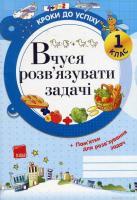Іванова Галина Вчуся розв'язувати задачі 978-617-00-1084-1