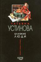 Татьяна Устинова Близкие люди 5-699-07168-7, 5-699-07167-9