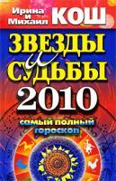 Ирина и Михаил Кош Звезды и судьбы 2010. Самый полный гороскоп 978-5-386-01509-1