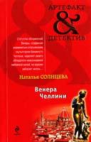 Солнцева Наталья Венера Челлини 978-5-699-55559-8
