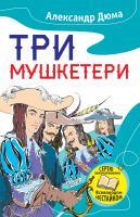 Дюма Олександр Три мушкетери 978-617-7489-88-6
