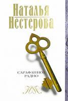 Наталья Нестерова Сарафанное радио 978-5-373-00715-3