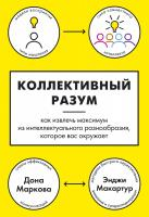 Маркова Дона, Макартур Энджи Коллективный разум. Как извлечь максимум из интеллектуального разнообразия, которое вас окружает 978-5-389-11763-1