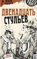 И. Ильф, Е. Петров Двенадцать стульев 5-7905-1380-8