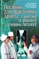 Сакевич Валентина Посібник для практичних занять з анатомії та фізіології з основами патології 5-311-01269-2