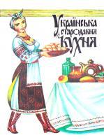 Шпаковська Т. Л.  упор. Українська стародавня кухня: Довідник 5-7707-3089-7