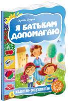 Цушко Сергій Я батькам допомогаю 978-966-429-303-4