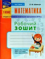 Шевчук Л. Математика 1 клас. Робочий зошит 978-617-738-582-9