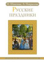 Шангина Изабелла, Некрылова Анна Русские праздники 978-5-389-05727-2