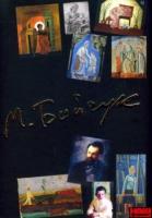 Михайло Бойчук. Альбом-каталог збережених творів 978-966-2260-24-3