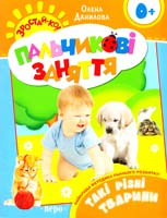 Данилова Олена Такі різні тварини. Пальчикові заняття 978-966-462-563-7