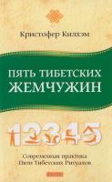 Кристофер С. Килхэм Пять Тибетских Жемчужин. Современная практика Пяти Тибетских Ритуалов 978-5-906686-01-5