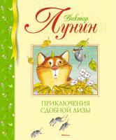 Лунин Виктор Приключения Сдобной Лизы 978-5-389-15828-3