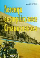 Бондарев Іван Легенди австрійського Станиславова 978-966-668-428-1