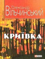 Вільчинський Олександр Криївка 978-966-03-5764-8