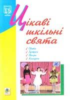 Кульчицька Оксана Михайлівна Цікаві шкільні свята: Навчальний посібник 978-966-408-348-2