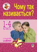 Тучапська Ганна Василівна Етимологічний словник. 1-4 класи. Чому так називається? 978-966-10-2593-5
