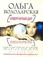 Володарская Ольга Отвергнутый дар 978-5-699-54538-4