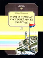 В. К. Баран, В. М. Даниленко Україна в умовах системної кризи (1946 -1980-і рр.). В 15 т. Т. 13 966-7217-24-8