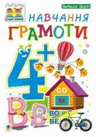 Шост Наталія Богданівна Навчання грамоти : 4+ 978-966-10-4634-3