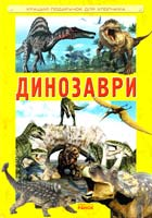 Кухаренко Олександр Динозаври 978-617-09-0452-2