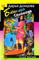 Донцова Дарья Бабки царя Соломона 978-5-699-76290-3