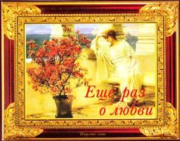Авт-сост. И. Б. Говердовская Еще раз о любви 978-617-594-258-1