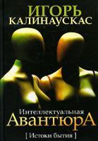 Игорь Калинаускас Интеллектуальная авантюра. Истоки бытия 978-5-91271-057-5