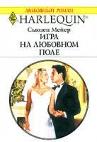 Сьюзен Мейер Игра на любовном поле 978-5-05-006640-4, 978-0-373-19819-1