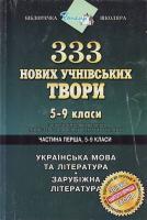 Уліщенко 333 нових учнівських твори за новітніми програмами. Українська мова та література. Зарубіжна література 966-7661-31-8