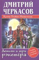 Дмитрий Черкасов Братва Особого Назначения. Демьян и три рэкетера 5-17-025913-1