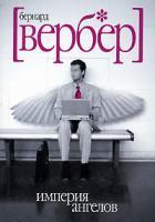 Бернард Вербер Империя ангелов 5-8189-0611-6, 5-7905-4424-х