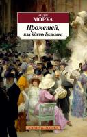 Моруа Андре Прометей, или Жизнь Бальзака 978-5-389-17347-7
