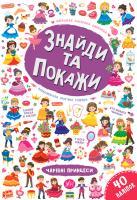Смирнова К. В. Знайди та покажи — Чарівні принцеси 978-966-284-925-7