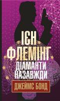 Флемінг Ієн Діаманти назавжди 978-966-10-5760-8