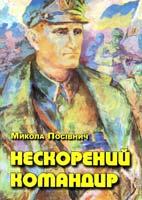 Посівнич Микола Нескорений командир
