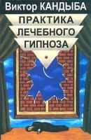 Виктор Кандыба Практика лечебного гипноза 5-8114-0513-8