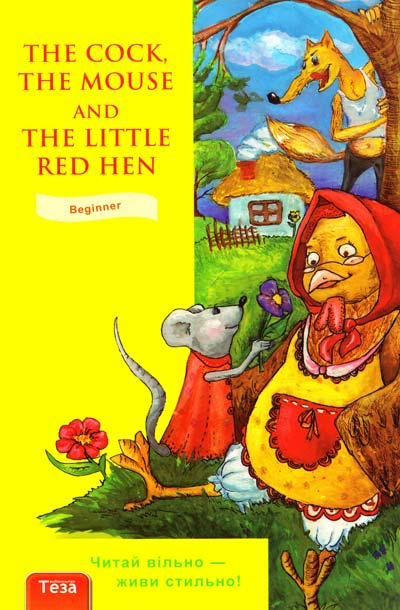 Півень, миша та руда курочка = The cock? the mouse and the little red hen