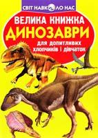 Зав'язкін О. ВЕЛИКА КНИЖКА. ДИНОЗАВРИ 978-617-08-0412-9