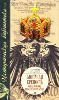 Озмент Стивен Могучая крепость. Новая история германского народа 978-5-17-032442-2
