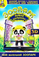Живая раскраска Magic Book «Зоопарк» 3D 978-5-9907885-3-4