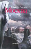 Владимир Сорокин Москва 5-93321-029-3