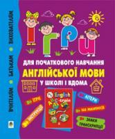 Зелена Ірина Ярославівна Англійська мова. Ігри для початкового навчання англійської мови. 966-7924-14-9