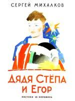 Сергей Михалков Дядя Степа и Егор 978-5-271-40474-0