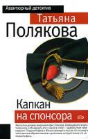 Татьяна Полякова Капкан на спонсора 978-5-699-16597-1