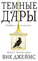 Джеймс Вик Темные Дары. Книга 1. Золотая клетка 978-5-389-12799-9
