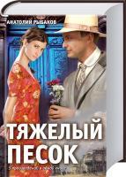 Рыбаков Анатолий Тяжелый песок 978-966-14-7677-5